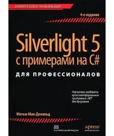 Silverlight 5 с примерами на C для профессионалов, 4-е издание