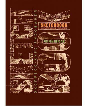 Sketchbook. Рисуем пейзаж [1] (коричневый)