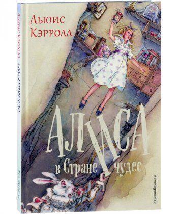 Алиса в Стране чудес (ил. П. Уиверса)