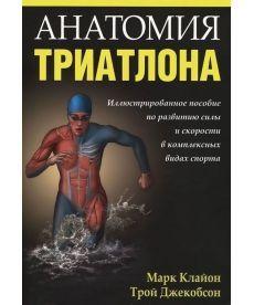 Анатомия триатлона