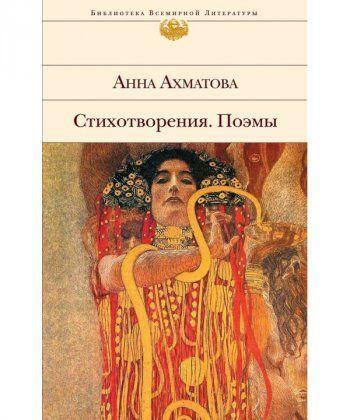 Анна Ахматова. Стихотворения. Поэмы