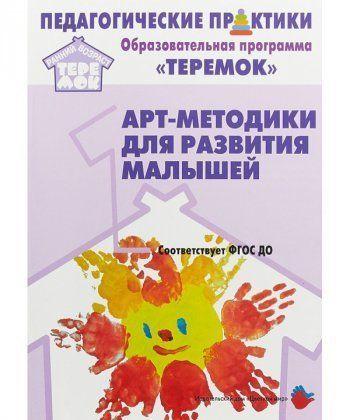 """Арт-методики для развития малышей. Образовательная программа """"Теремок"""" (от двух месяцев до трех лет)"""