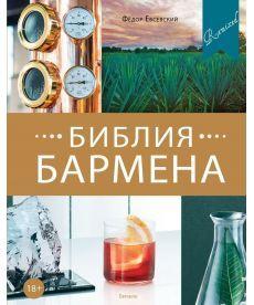 Библия бармена. Все о напитках. Барная культура. Коктейльная революция (5-е изд.)
