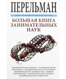 Большая книга занимательных наук