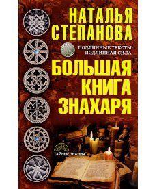 Большая книга знахаря