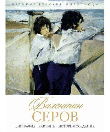 В.А. Серов