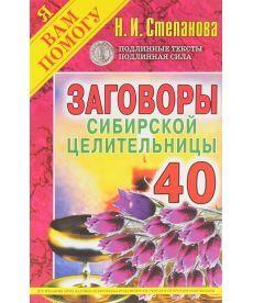 Заговоры сибирской целительницы 40