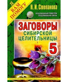 Заговоры сибирской целительницы 5