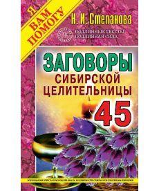 Заговоры сибирской целительницы. Вып 45