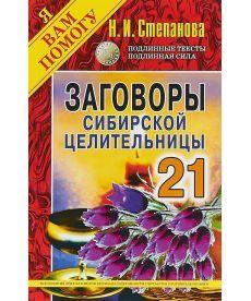 Заговоры сибирской целительницы. Вып. 21