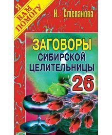 Заговоры сибирской целительницы. Вып. 26