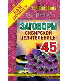 Заговоры сибирской целительницы. Вып. 45