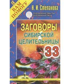 Заговоры сибирской целительницы. Выпуск 33
