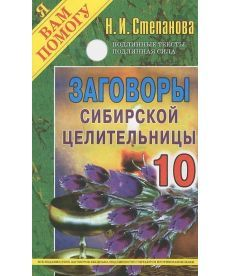 Заговоры сибирской целительницы-10