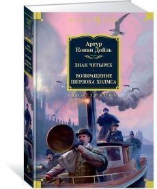 Знак четырех. Возвращение Шерлока Холмса