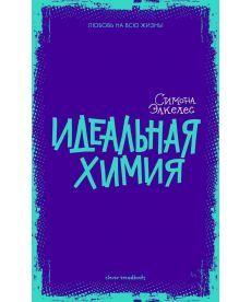 Идеальная химия/Элкелес С.