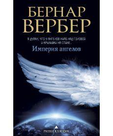 Империя ангелов (мягкая обложка)