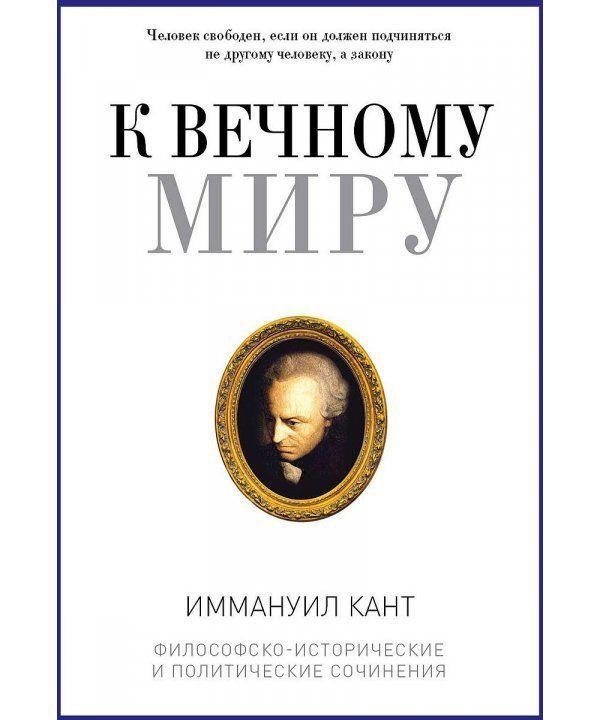Книга К вечному миру Кант Иммануил, язык Русский, книга купить на Bookovka.ua