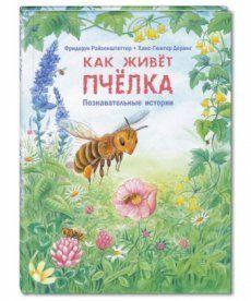 Как живет пчелка. Познавательные истории