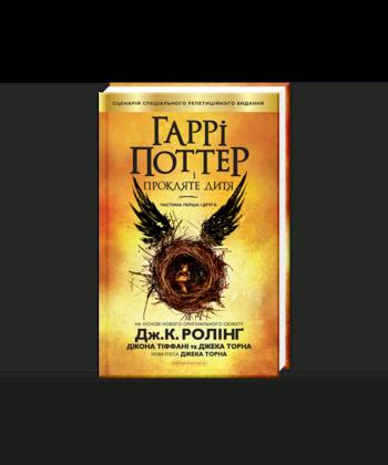 Гаррi Поттер i прокляте дитя. Книга 8