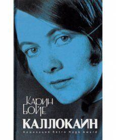 Каллокаин: роман