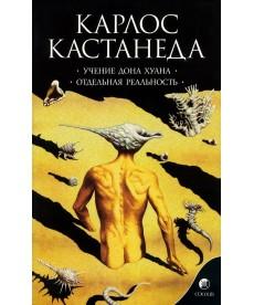 """Кастанеда """"Соч.в 6-ти т. т.1 Учение Дона Хуана/Отдельная реальность"""" мяг"""