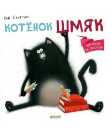 Котенок Шмяк (дополнительный тираж)