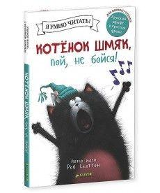 Котенок Шмяк, пой, не бойся!/Скоттон Р.