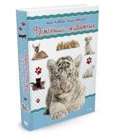 Моя первая энциклопедия. Детёныши животных