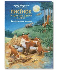 Лисёнок и другие звери в лесу. Познавательные истории