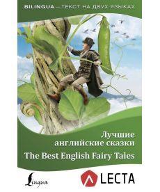 Лучшие английские сказки (The Best English Fairy Tales + аудиоприложение LECTA)