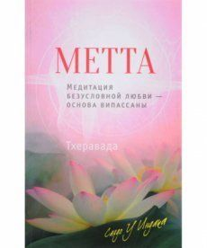Метта. Медитация безусловной любви - основа випассаны