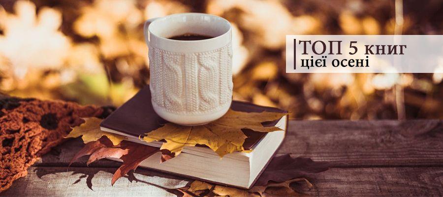 5 лучших книг этой осенью